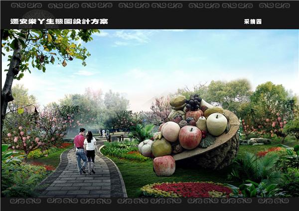生态观光园